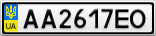 Номерной знак - AA2617EO