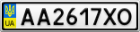 Номерной знак - AA2617XO