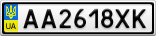 Номерной знак - AA2618XK