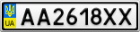 Номерной знак - AA2618XX