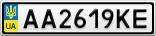 Номерной знак - AA2619KE