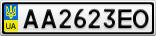 Номерной знак - AA2623EO