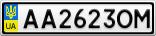 Номерной знак - AA2623OM
