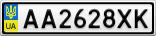 Номерной знак - AA2628XK