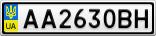 Номерной знак - AA2630BH