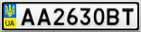 Номерной знак - AA2630BT