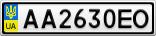 Номерной знак - AA2630EO
