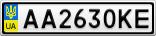 Номерной знак - AA2630KE