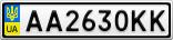 Номерной знак - AA2630KK