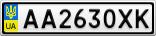 Номерной знак - AA2630XK