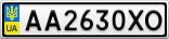 Номерной знак - AA2630XO