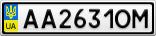 Номерной знак - AA2631OM