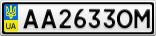 Номерной знак - AA2633OM