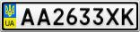 Номерной знак - AA2633XK
