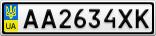 Номерной знак - AA2634XK