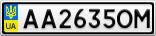 Номерной знак - AA2635OM