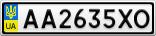 Номерной знак - AA2635XO