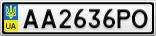 Номерной знак - AA2636PO