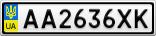Номерной знак - AA2636XK