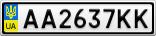 Номерной знак - AA2637KK
