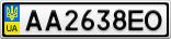 Номерной знак - AA2638EO