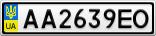 Номерной знак - AA2639EO