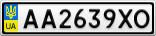 Номерной знак - AA2639XO