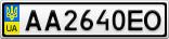 Номерной знак - AA2640EO