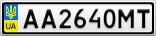 Номерной знак - AA2640MT
