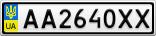 Номерной знак - AA2640XX