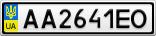 Номерной знак - AA2641EO