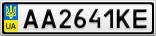 Номерной знак - AA2641KE