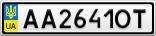 Номерной знак - AA2641OT