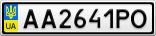Номерной знак - AA2641PO