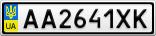 Номерной знак - AA2641XK