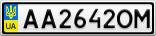 Номерной знак - AA2642OM