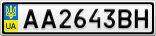 Номерной знак - AA2643BH