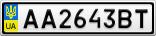 Номерной знак - AA2643BT