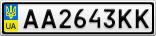 Номерной знак - AA2643KK