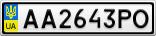 Номерной знак - AA2643PO