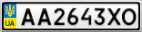 Номерной знак - AA2643XO