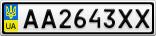 Номерной знак - AA2643XX