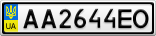 Номерной знак - AA2644EO