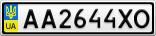 Номерной знак - AA2644XO
