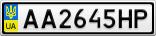Номерной знак - AA2645HP