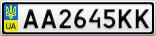 Номерной знак - AA2645KK