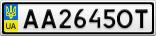 Номерной знак - AA2645OT