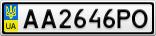 Номерной знак - AA2646PO