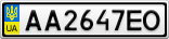 Номерной знак - AA2647EO