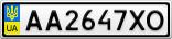 Номерной знак - AA2647XO